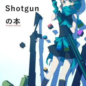 Shotgunの本 [Preview Edition]