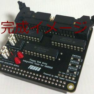 FDX68シールド(キット)