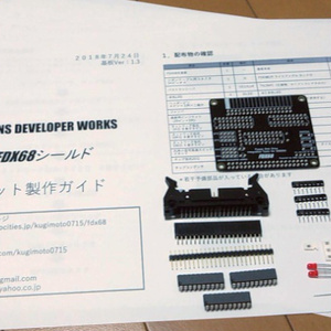 FDX68シールド(キット,2個セット)