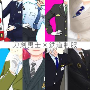 刀剣男士×鉄道制服