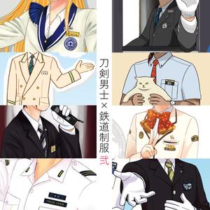 刀剣男士×鉄道制服 弐