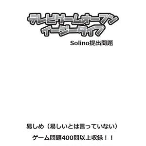 テレビゲームオープンイージータイプ(Solino提出問題)