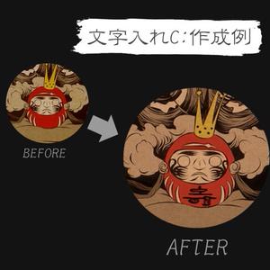 文字入れ (直筆) C: ダルマ王子