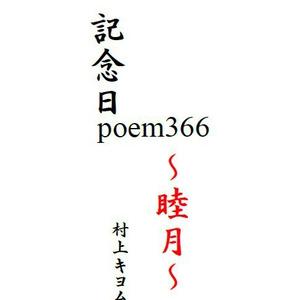 記念日poem366 ~睦月~