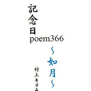 記念日poem366 ~如月~