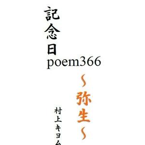 記念日poem366 ~弥生~