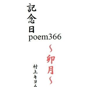 記念日poem366 ~卯月~
