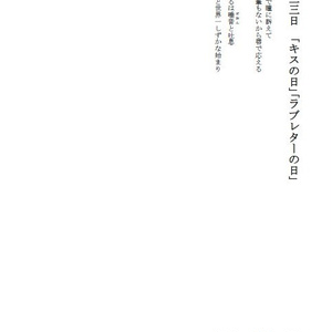 記念日poem366 ~皐月~