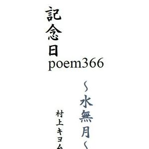 記念日poem366 ~水無月~