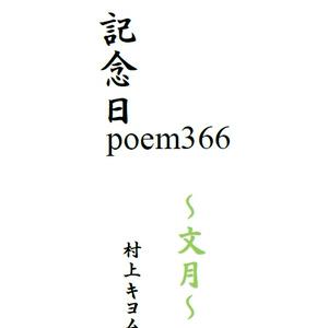 記念日poem366 ~文月~