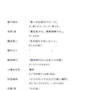 [PDF版]「灯台より」創刊号 特集:光