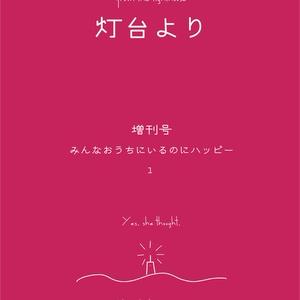 [PDF版]「灯台より」増刊号 1
