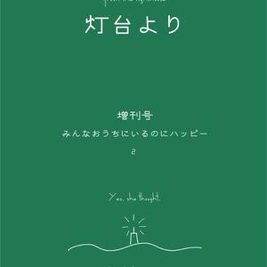 [PDF版]「灯台より」増刊号 2