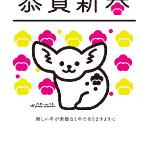 2018年賀状 【プードルとチワワ】