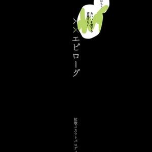 ××エピローグ