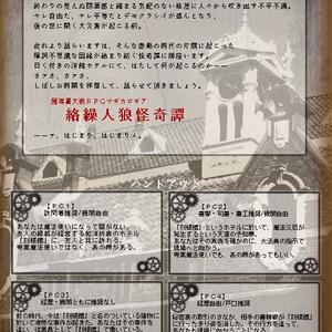 書籍版「絡繰人狼怪奇譚」