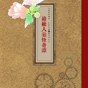 マギカロギア「絡繰人狼怪奇譚」