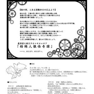 マギカロギアシナリオ「絡繰人狼怪奇譚」(お試し版)