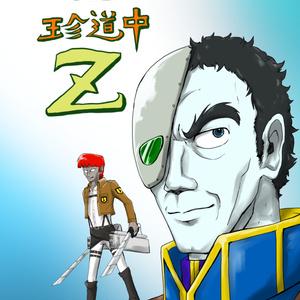 パロディ珍道中Z