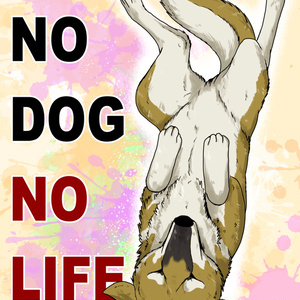 No Dog No Life2
