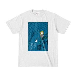 星に願いを - Tシャツ