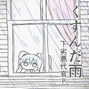 【初音ミク】くすんだ雨【オリジナル】