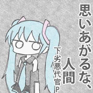 【初音ミク】思いあがるな、人間【オリジナル】