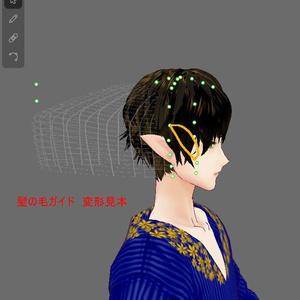 【Vroid】エルフ耳用髪テクスチャ