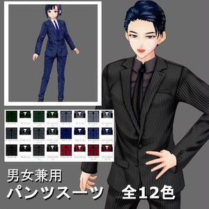 【Vroid】パンツスーツ(男女兼用/全12色+ネクタイ・シャツ付)