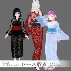 【Vroid】レース浴衣(無料版あり/女性・女装用/9着入り)