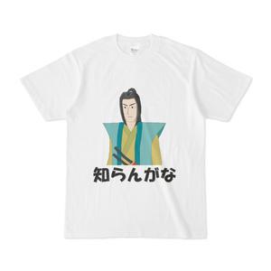 岩流小次郎知らんがなTシャツ