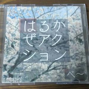 はるかぜアクション(CD版)