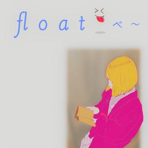2ndアルバム「float」(データ版)