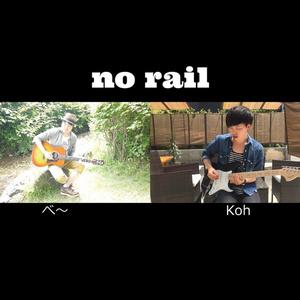 no rail