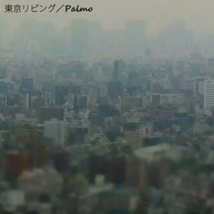 東京リビング