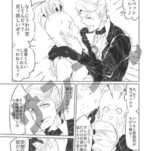 空想兄貴は眠らせない【6/30発行】