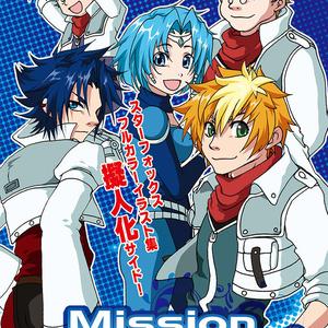 【スタフォ擬人化イラスト集】MissionComplete! sideB