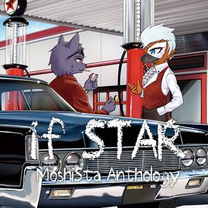 【もしスタアンソロジー】if STAR