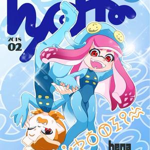 【スプラトゥーン】hydro