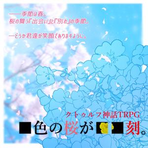 【CoCシナリオ】■色の桜が■■刻。【タイマン/秘匿HO有2PL】190314修正版