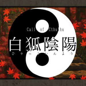 【CoCシナリオ】白狐陰陽【和風/3人固定(HO有)】