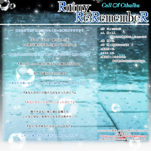 【CoCシナリオ】Rainy Re:RemembeR【ロスト救済/タイマン】