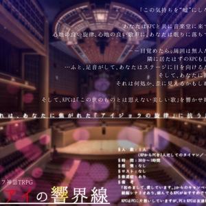 【CoCシナリオ】アイの響界線【タイマン/ソロ】