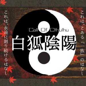 【CoC】白狐陰陽【GW8つ星シナリオセット購入者向け最新版DL用】