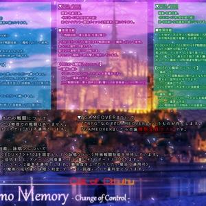 【CoC】Cosmo Memory - Change of Control -【3人固定/ファンタジートリップ】