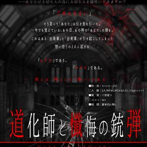 【CoC】道化師と懺悔の銃弾【タイマン】
