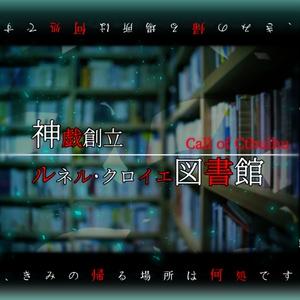 【CoC】神戯創立 ルネル・クロイエ図書館【ソロシナリオ】