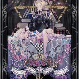 恋と終末 -Luv into the Darkness, the World Ends with U. –