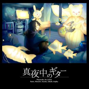レシオP「真夜中のギター / 東京ラプソディー」