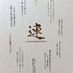 アオ 小説 伊